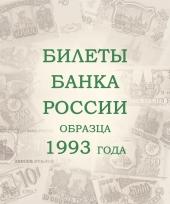 Альбом для банкнот Российской Федерации / страница 3 фото