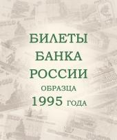 Альбом для банкнот Российской Федерации / страница 7 фото