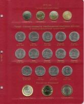 Комплект альбомов для юбилейных и памятных монет России (I и II том) / страница 19 фото