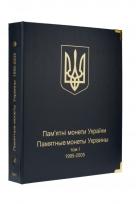 Комплект альбомов для юбилейных монет Украины (I, II и III том)+монета / страница 1 фото