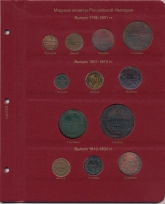 Альбом для монет России по типам с 1796 года / страница 1 фото