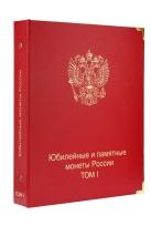 Комплект альбомов для юбилейных и памятных монет России (I и II том) / страница 1 фото