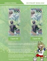 Комплект листов для банкнот ЧМ по футболу 2018 / страница 1 фото