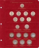 Альбом для юбилейных и памятных монет России (без монетных дворов) / страница 1 фото