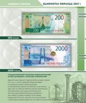 Лист для банкнот 200 и 2000 рублей / страница 1 фото