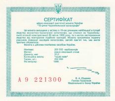 Монета 200000 карбованцев 1996 год 10 лет Чернобыльской катастрофе / страница 3 фото