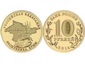 Набор монет 10 рублей 2014 год Крым и Севастополь (2 монеты в капсулах), UNC / страница 3 фото