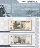 Альбом для банкнот Российской Федерации / страница 13 фото