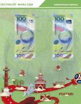 Комплект листов для банкнот ЧМ по футболу FIFA-2018 / страница 2 фото