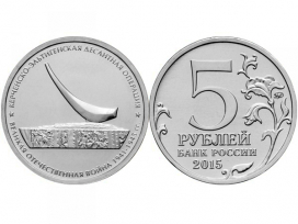 Набор монет 5 рублей 2015 год Освобождение Крыма (5 монет), UNC / страница 5 фото
