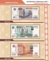 Альбом для банкнот Российской Федерации / страница 18 фото