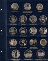 Комплект альбомов для юбилейных монет Украины (I, II и III том)+монета / страница 13 фото