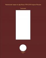 Альбом-книга для монет серии