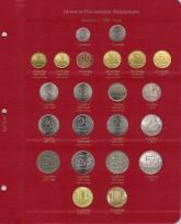 Комплект листов для монет регулярного выпуска РСФСР, СССР и России 1921-2016 гг. (по типам) / страница 4 фото