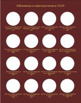 Альбом-книга для юбилейных и памятных монет СССР 1965-1991 гг. / страница 3 фото