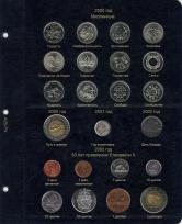 Комплект альбомов для юбилейных и памятных монет России (I и II том) / страница 4 фото