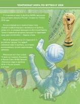 Комплект листов для банкнот ЧМ по футболу FIFA-2018 / страница 4 фото