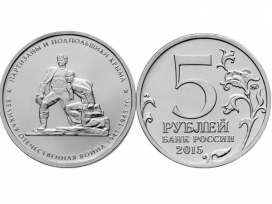 Набор монет 5 рублей 2015 год Освобождение Крыма (5 монет), UNC / страница 9 фото