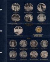 Комплект альбомов для юбилейных монет Украины (I, II и III том)+монета / страница 15 фото
