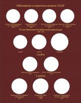 Альбом-книга для юбилейных и памятных монет СССР 1965-1991 гг. / страница 4 фото