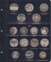 Комплект альбомов для юбилейных монет Украины (I, II и III том)+монета / страница 6 фото