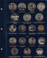 Комплект альбомов для юбилейных монет Украины (I, II и III том)+монета / страница 16 фото