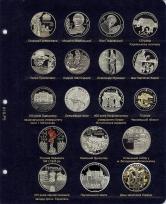 Комплект альбомов для юбилейных монет Украины (I, II и III том)+монета / страница 26 фото