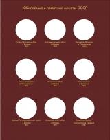 Альбом-книга для юбилейных и памятных монет СССР 1965-1991 гг. / страница 5 фото
