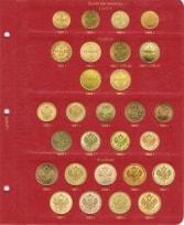 Альбом для монет периода правления императора Александра III (1881-1894 гг.) / страница 7 фото
