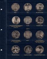 Комплект альбомов для юбилейных монет Украины (I, II и III том)+монета / страница 17 фото