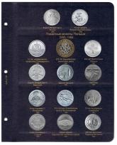 Комплект альбомов для юбилейных и памятных монет России (I и II том) / страница 7 фото