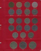 Альбом для монет периода правления императора Александра II (1855-1881 гг.) том I / страница 7 фото