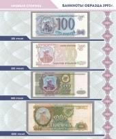 Альбом для банкнот Российской Федерации / страница 4 фото