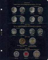 Комплект альбомов для юбилейных и памятных монет России (I и II том) / страница 8 фото