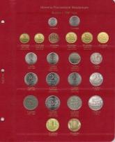 Альбом для монет России по типам с 1796 года / страница 9 фото