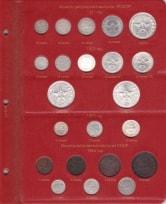 Альбом для монет РСФСР и СССР регулярного чекана 1921-1957 гг. / страница 1 фото