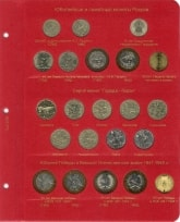 Альбом для юбилейных и памятных монет России  / страница 1 фото