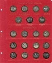 Альбом для юбилейных и памятных монет России  / страница 2 фото