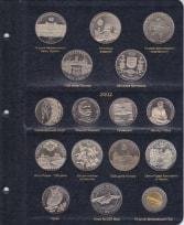 Альбом для юбилейных монет Украины. Том I 1995-2005 гг. / страница 5 фото