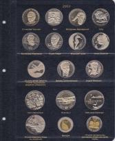 Альбом для юбилейных монет Украины. Том I 1995-2005 гг. / страница 6 фото