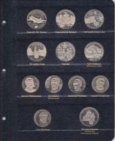 Альбом для юбилейных монет Украины. Том I 1995-2005 гг. / страница 9 фото