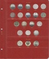 Альбом для монет периода правления Николая II (1894-1917) / страница 6 фото