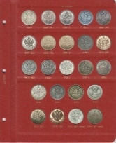Альбом для монет периода правления Николая II (1894-1917) / страница 7 фото