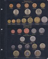 Альбом для регулярных монет СНГ и Прибалтики (старая редакция) / страница 3 фото