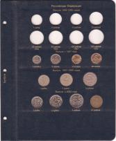 Альбом для регулярных монет СНГ и Прибалтики (старая редакция) / страница 5 фото