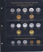 Альбом для регулярных монет СНГ и Прибалтики (старая редакция) / страница 6 фото
