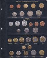 Альбом для регулярных монет СНГ и Прибалтики (старая редакция) / страница 7 фото