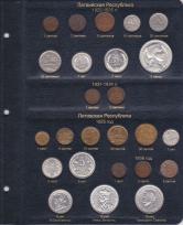 Альбом для регулярных монет СНГ и Прибалтики (старая редакция) / страница 8 фото