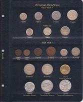 Альбом для регулярных монет СНГ и Прибалтики (старая редакция) / страница 9 фото