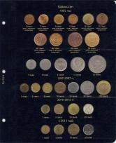 Лист для монет регулярного чекана Республики Казахстан / страница 1 фото